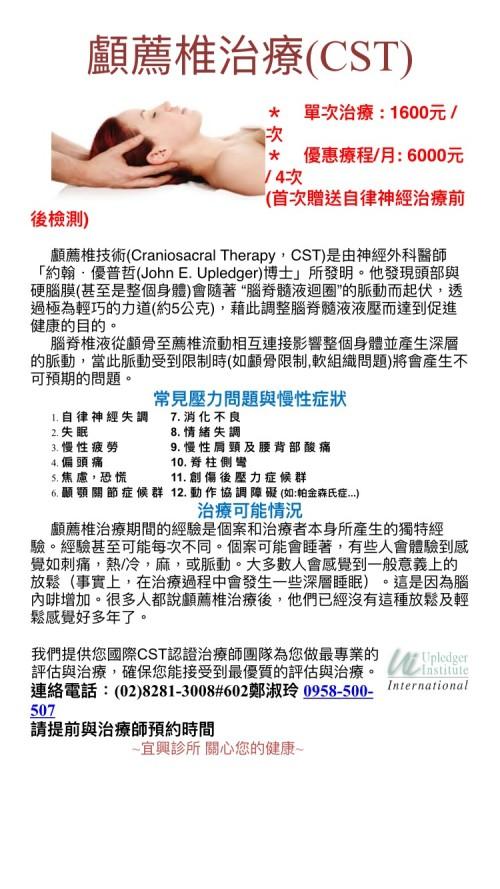 顱薦椎治療