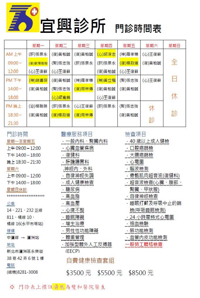 宜興診所DM(正面)107.09